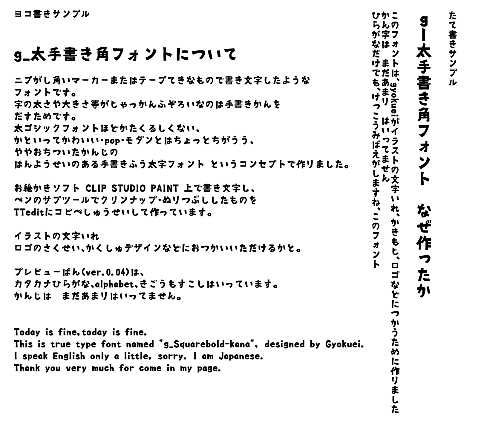 g_やぐらフォント(太手書き角)-プレビュー版 [よく訓練された素材屋]