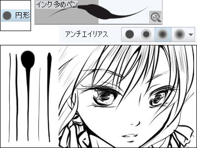 インク多めペン