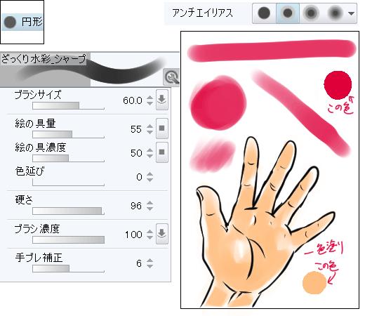 ざっくり水彩_シャープ