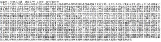 サンプルJIS第三漢字 漢字・JIS第四水準 1714/2436字 全部は収録されていません。.